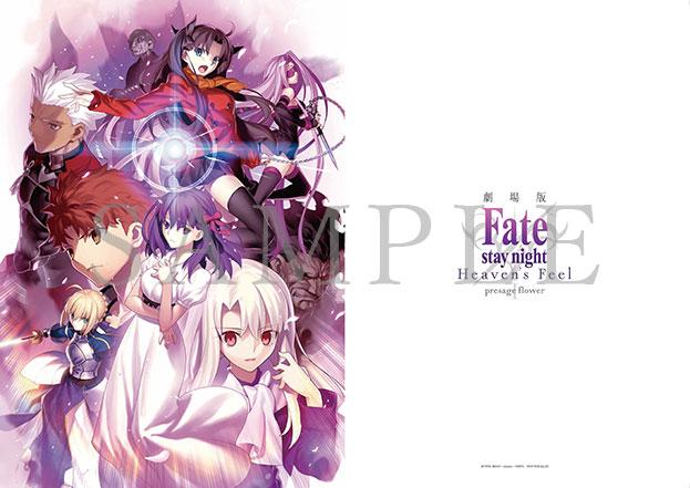 劇場版『Fate/stay night [Heaven's Feel]』1週目来場者特典決定!