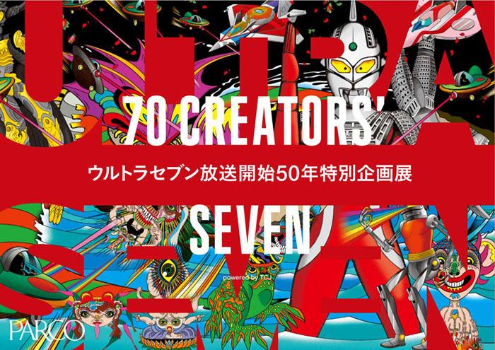 ウルトラセブン放送開始50年特別企画展『70 CREATORS' SEVEN』