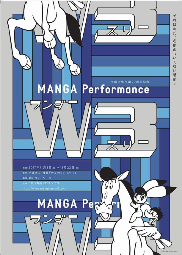 手塚治虫の世界が新しいパフォーマンスで甦る!『MANGA Performance W3』