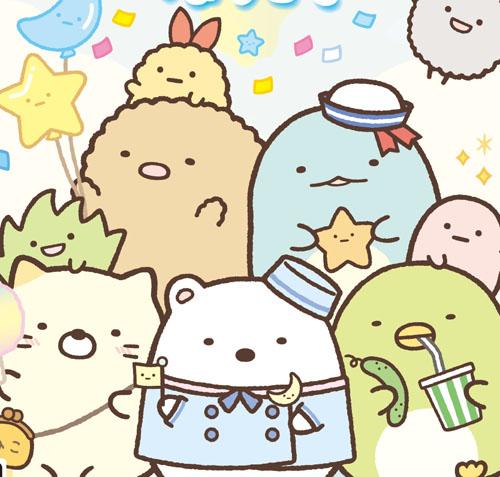『すみっコぐらし すみっコパークへようこそ』公式サイトにてPV映像公開!
