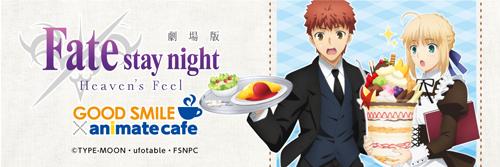 劇場版『Fate/stay night[Heaven's Feel]』×アニメイトカフェ大阪・東京 開催決定