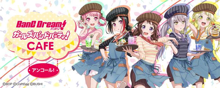 『バンドリ! ガールズバンドパーティ!カフェ アンコール!』東京・大阪で開催決定♪