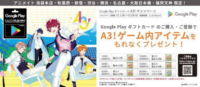 『Google Playギフトカード A3! キャンペーン』開催!