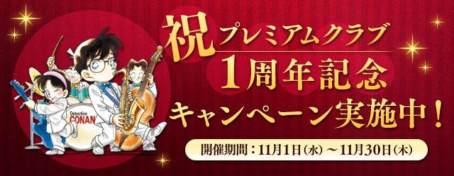 『名探偵コナン公式アプリ』プレミアムクラブ1周年記念キャンペーンを開催!