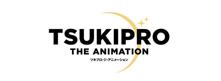 「『TSUKIPRO THE ANIMATION』~『プロアニ』大応援祭り~」