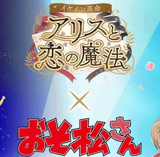 『イケメン革命◆アリスと恋の魔法』、『おそ松さん』コラボが決定!