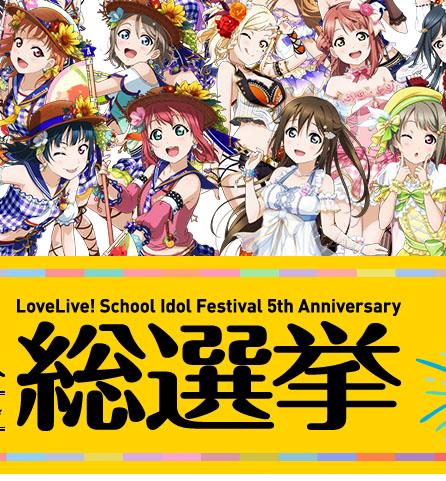 『ラブライブ!スクールアイドルフェスティバルALL STARS』新企画!