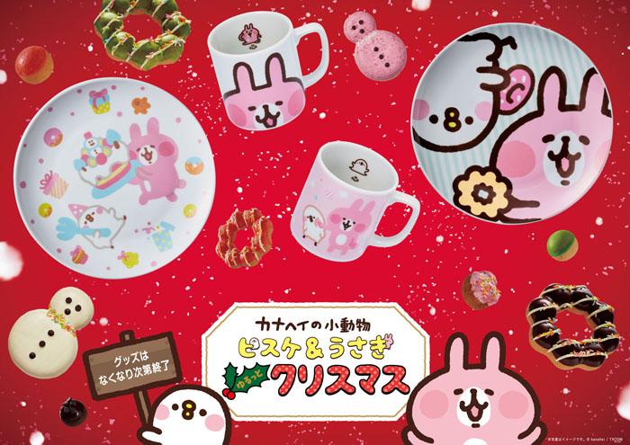 【ミスタードーナツ】カナヘイの小動物ドーナツ・クリスマスセット期間限定発売