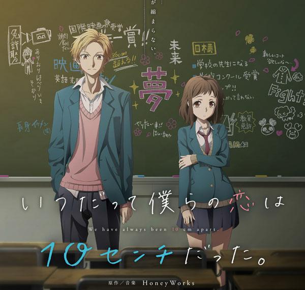 『いつだって僕らの恋は10センチだった。』アニメーションPV第2弾公開!