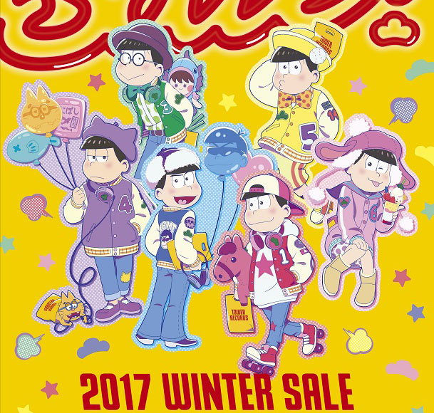 『2017 WINTER SALE』スタート!