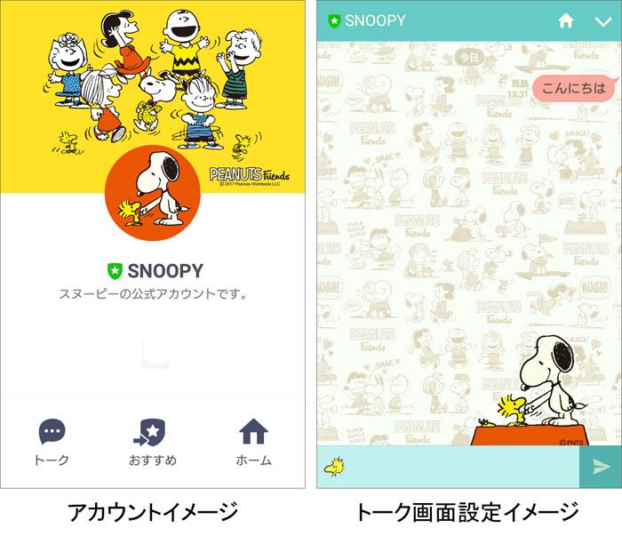 『SNOOPY』 LINE公式アカウントを開設!