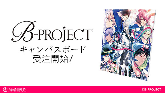 『B-PROJECT』のキャンバスボードの受注を開始!!