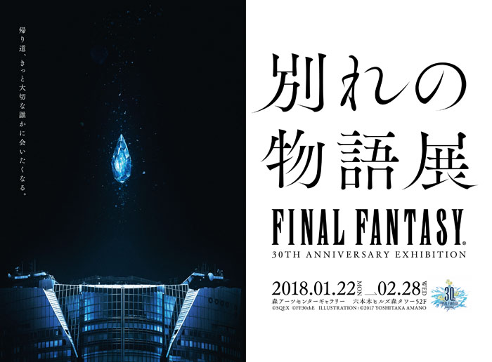 『FINAL FANTASY 30thANNIVERSARY EXHIBITION -別れの物語展-』