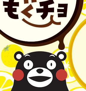 """『くまモン』とコラボ!新感覚""""グミ入りチョコ""""第1弾登場"""