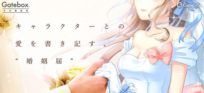"""好きなキャラクターとの愛を書き記す""""婚姻届""""を公開!"""