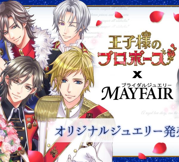 『王子様のプロポーズ』×ジュエリーブランド『MAYFAIR』7王国をモチーフにしたジュエリーが登場