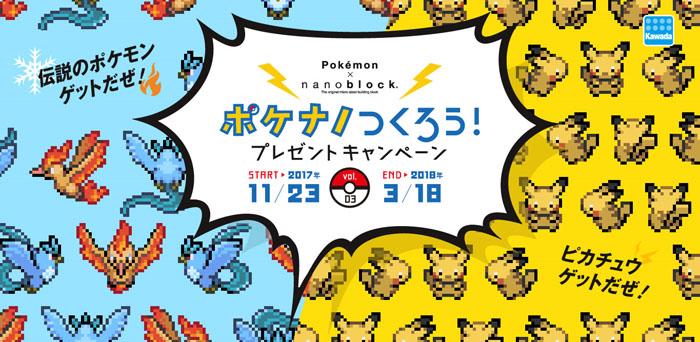ナノブロック『ポケモンシリーズ』プレゼントキャンペーン第3弾を実施!