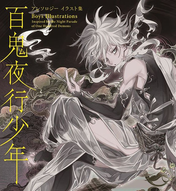『百鬼夜行少年 アンソロジーイラスト集』12月発売