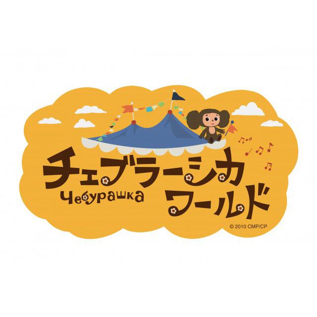 特別展『チェブラーシカ ワールド』イベント開催決定!