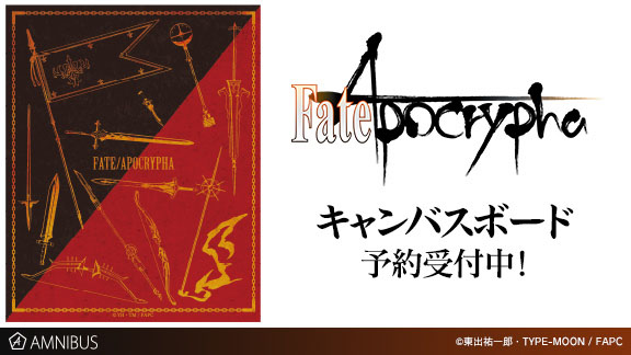 『Fate/Apocrypha』オリジナルグッズ予約受付中!
