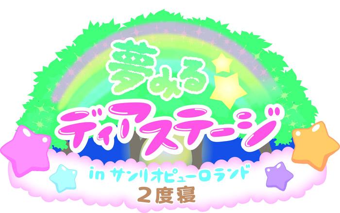『夢みる☆ディアステージ in サンリオピューロランド 2018 2度寝』開催決定!
