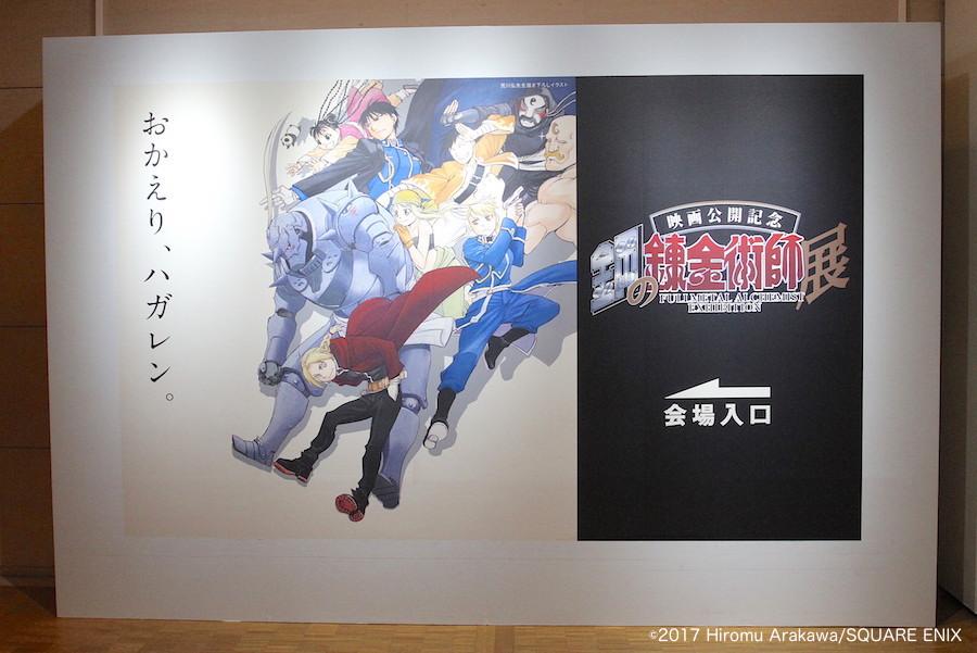 誰もが感動必至!「鋼の錬金術師展」大阪