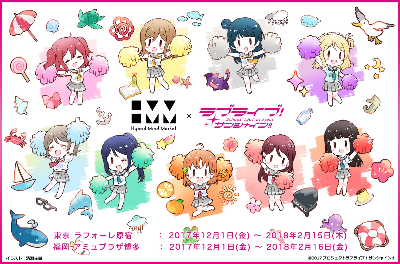 TVアニメ『ラブライブ!サンシャイン!!』がコラボレーション!
