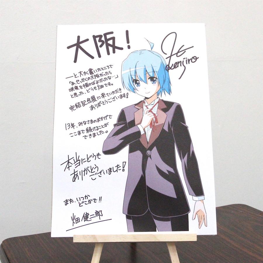急げ、12月10日まで!『ハヤテのごとく!』完結記念巡回展(大阪展)