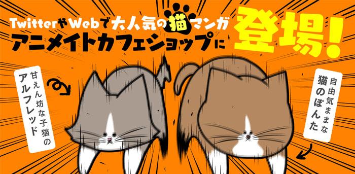 『鴻池剛と猫のぽんた ニャアアアン!』×「アニメイトカフェ」