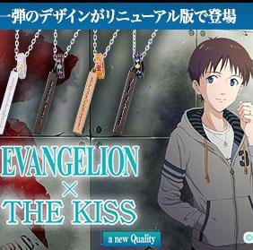 「エヴァンゲリオン」× THE KISS コラボレーション