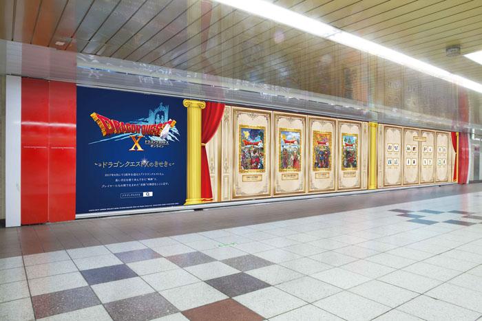 『ドラゴンクエストXのきせき』東京メトロ丸ノ内線新宿駅メトロプロムナードをジャック