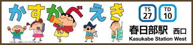 クレヨンしんちゃん「オラのかすかべ大作戦!」