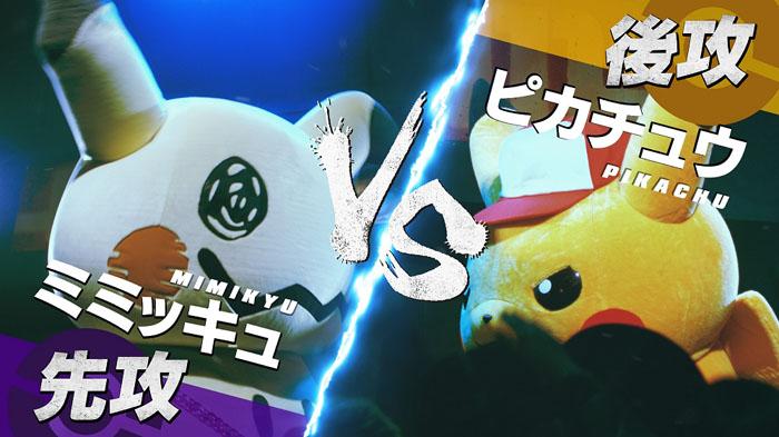 新WEB動画『ピカチュウ vs ミミッキュ フリースタイルバトル』公開!