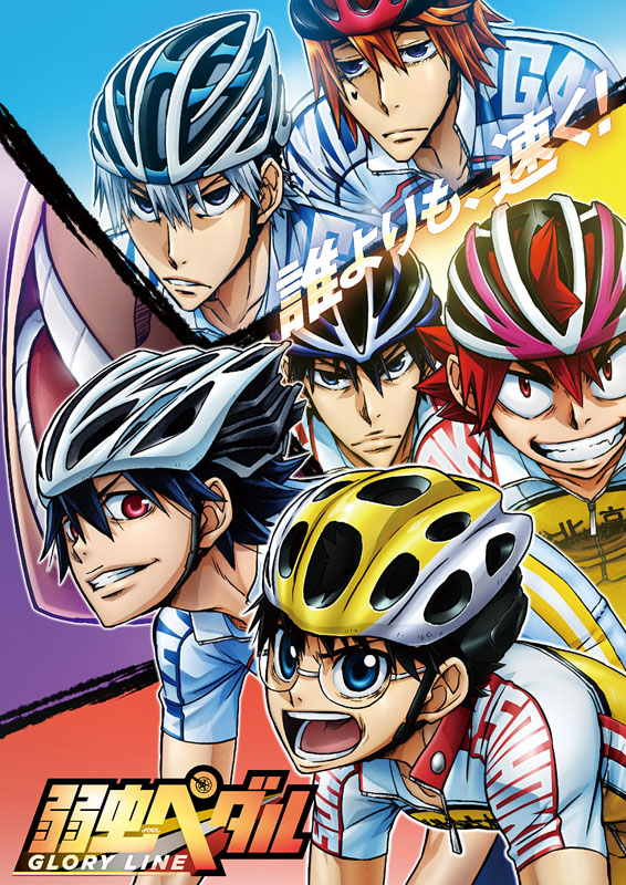 TVアニメ第4期『弱虫ペダル GLORY LINE』第2弾PVとオープニングテーマも解禁!
