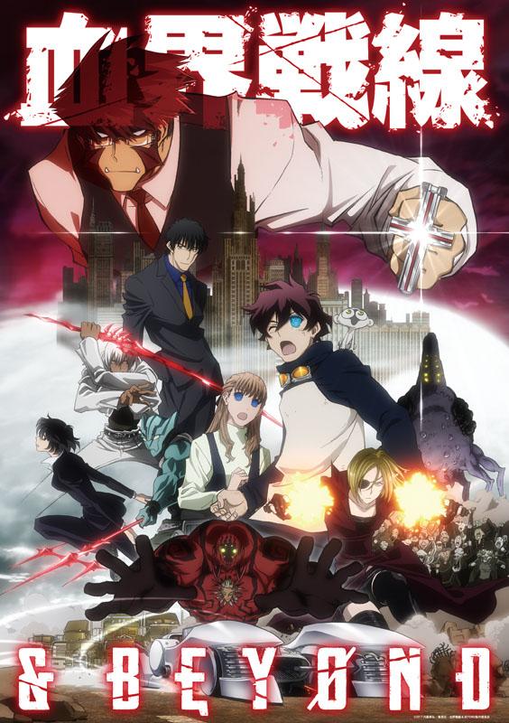 TVアニメ 『血界戦線 & BEYOND』いよいよクライマックスに突入!最終回放送直前ビジュアルを公開!
