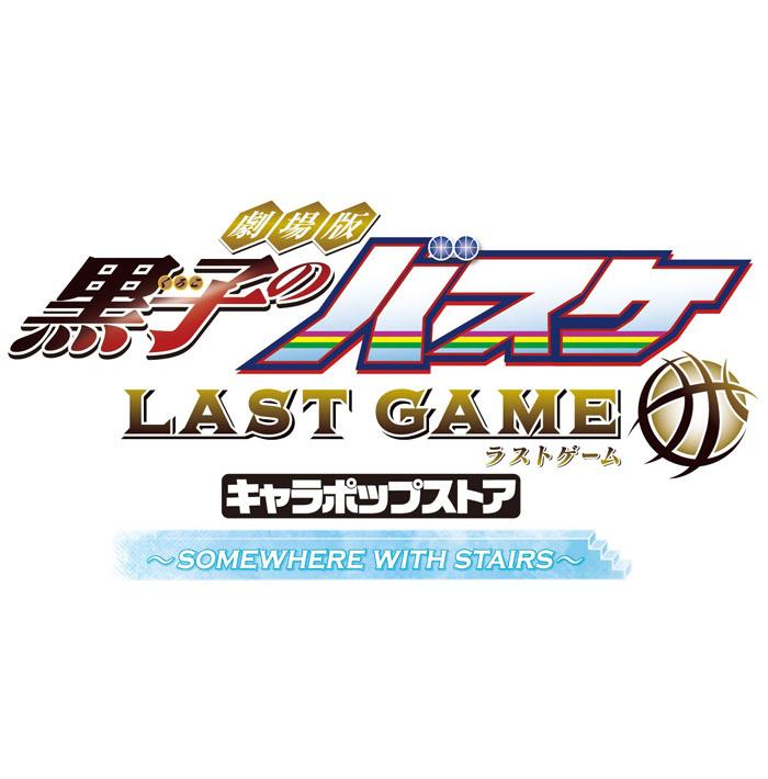 『黒子のバスケ』のイベントショップを期間限定開催!