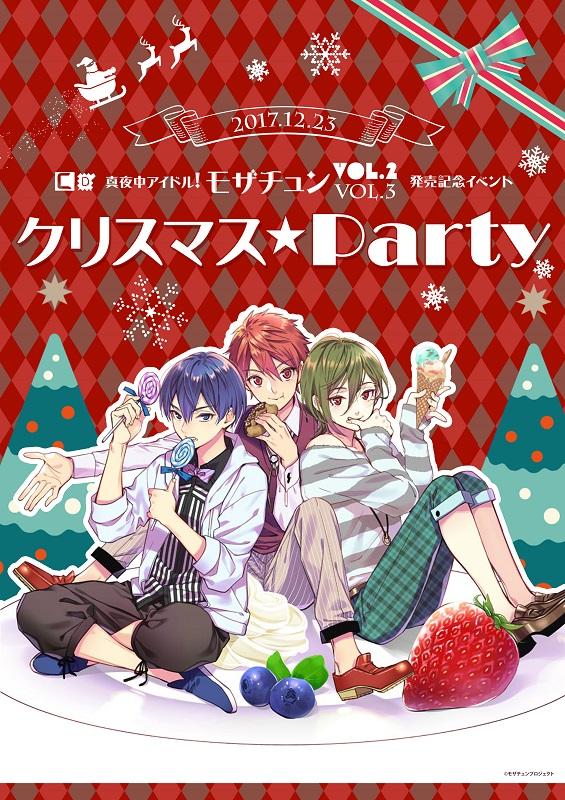 真夜中アイドル!モザチュン『クリスマス★Party』イベントレポート!