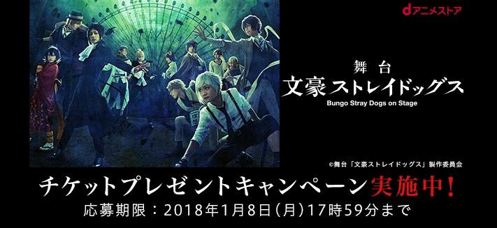 舞台「文豪ストレイドッグス」東京公演のペアチケットをプレゼント!