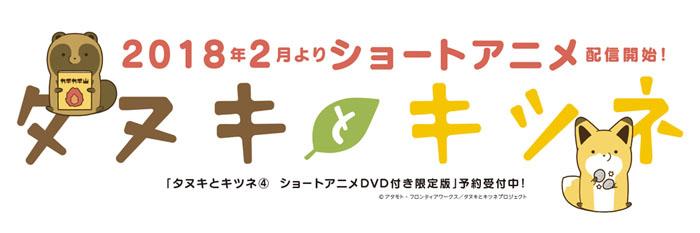 シリーズ累計50万部突破!SNSで話題のコミック「タヌキとキツネ」が待望のショートアニメ化!