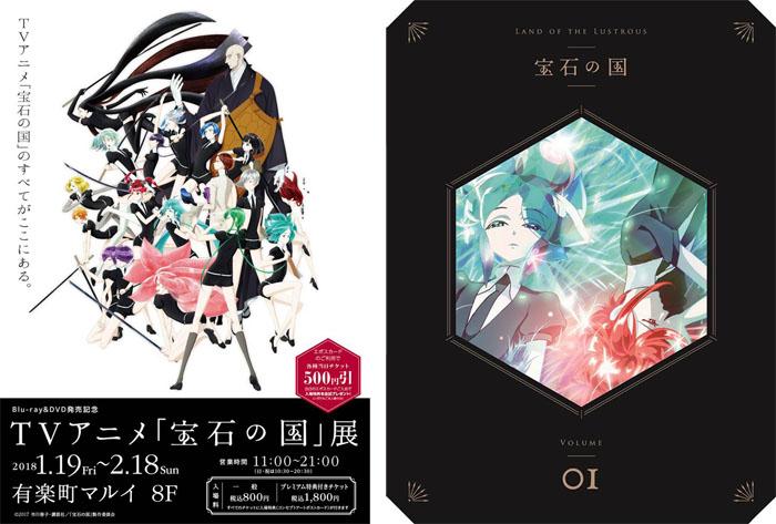 「TVアニメ『宝石の国』展」を有楽町マルイにて開催!