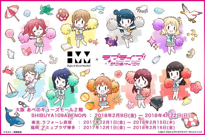 Hybrid Mind Market×『ラブライブ!サンシャイン!!』セレクトショップ 大阪・あべのキューズモール開催決定!