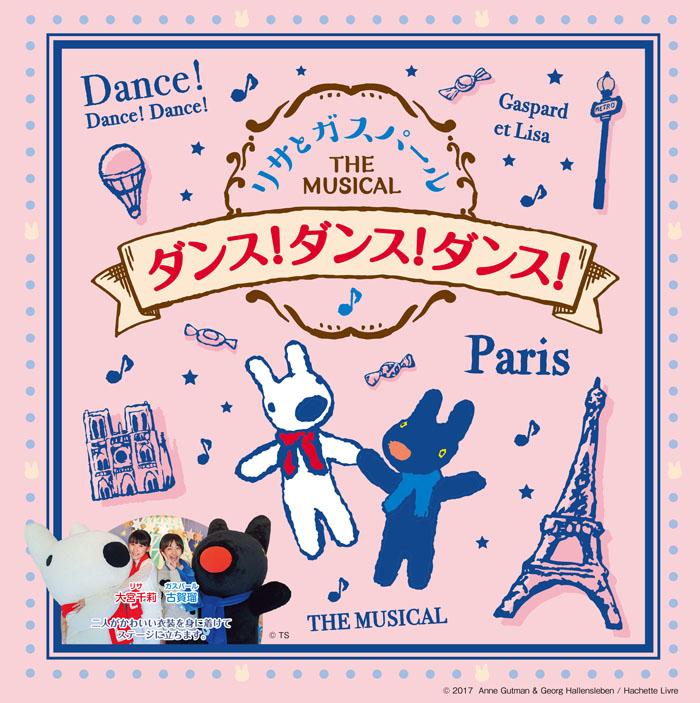 フランス生まれの大人気絵本「リサとガスパール」来春ミュージカル化決定!!