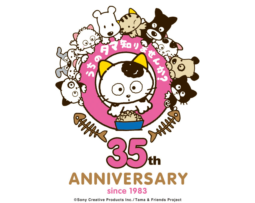 タマ&フレンズ35周年  「うちのタマ知りませんか?」展 in 新宿