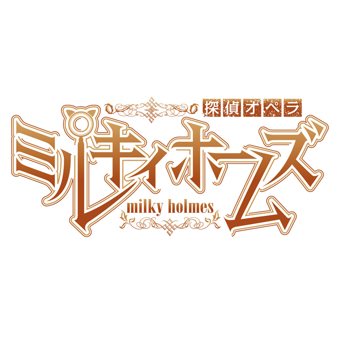 ミルキィホームズ、アニメ新作の主題歌をナマ披露!