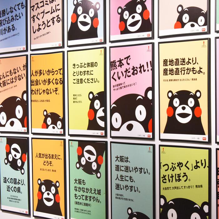 「大くまモン展」スタート!ホッコリする展示と注目グッズがいっぱい!