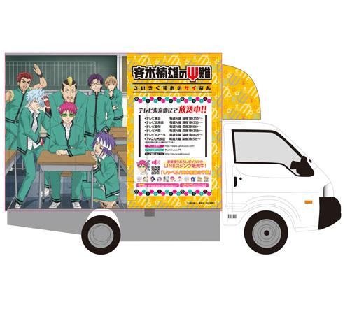 テレビアニメ『斉木楠雄のΨ難』のキッチンカーが池袋に登場!