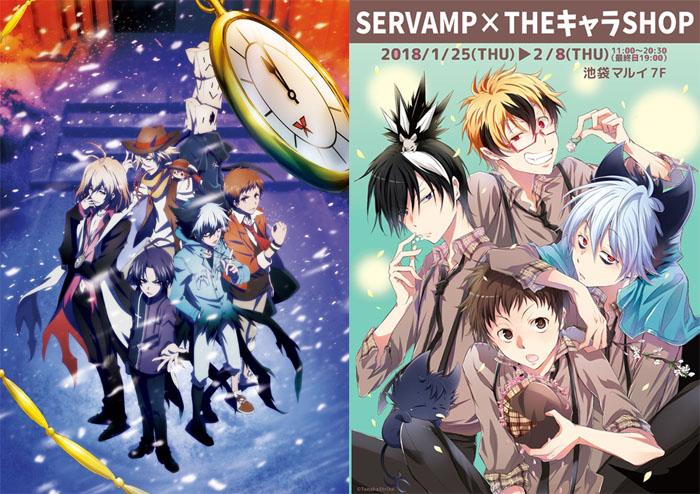 『「SERVAMP-サーヴァンプ-」-Alice in the Garden-』超豪華キャストが出演するイベントの開催&期間限定ショップが決定!