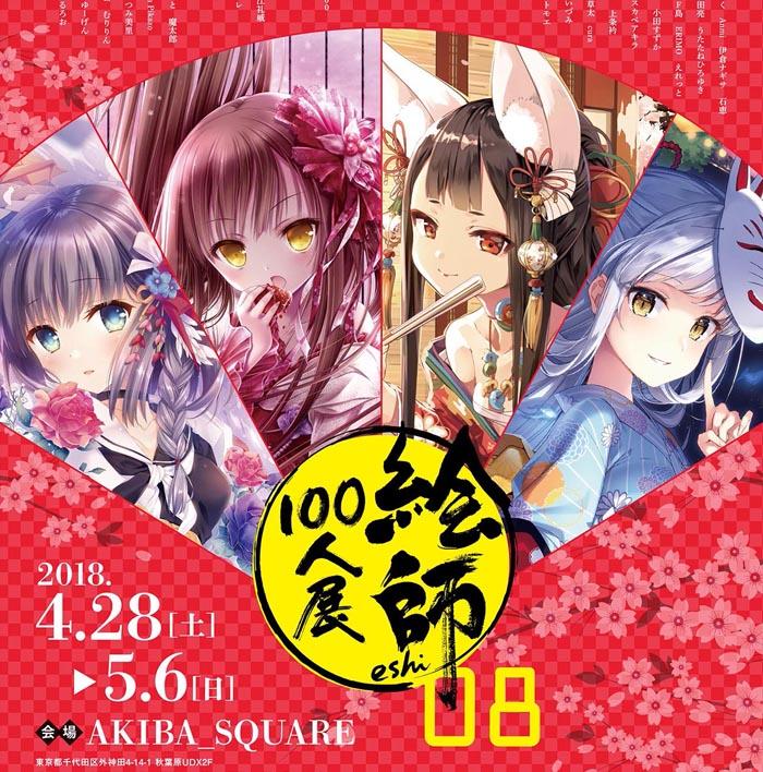 『絵師100人展 08』 開催