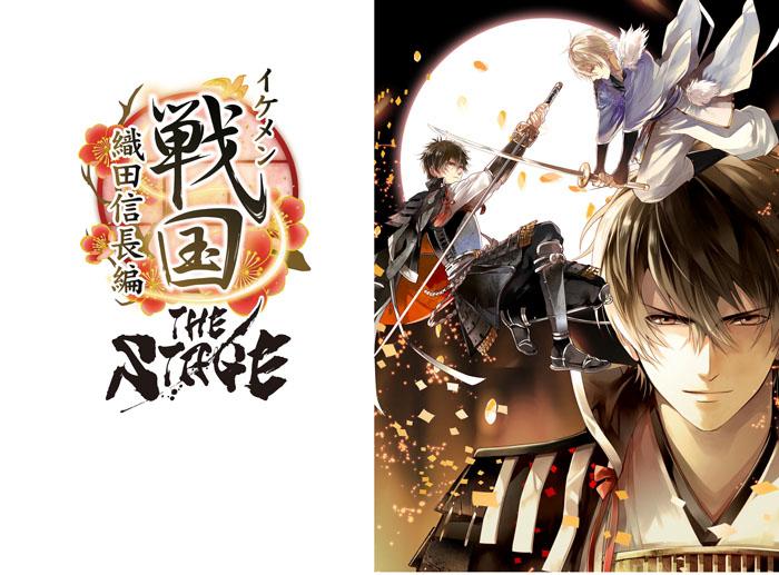 「イケメンシリーズ」の人気タイトル『イケメン戦国◆時をかける恋』、早くも第3弾が上演決定!