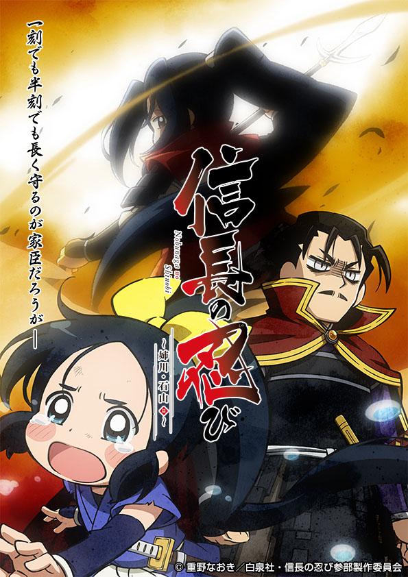 ドタバタ戦国ギャグアニメ『信長の忍び』第3期制作決定!